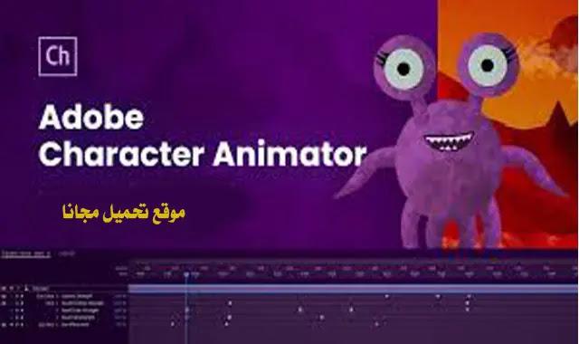 تحميل  برنامج ادوبي Adobe Character Animator