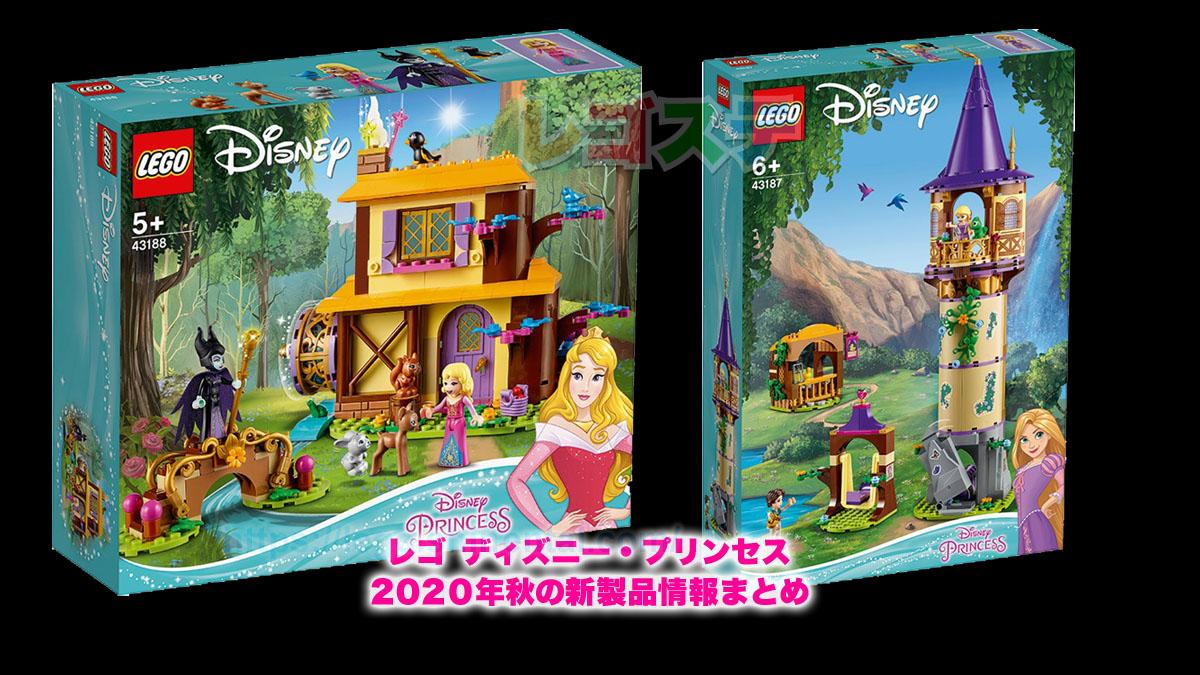 2020年秋LEGOディズニー・プリンセス新製品情報まとめ:ラプンツェル、オーロラ姫など女子必須アイテム!