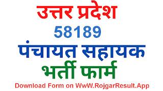 UP 58189 Panchayat Sahayak Vacancy Form 2021 on Rojgar Result
