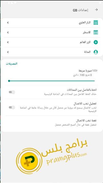 اعدادات الشاشة الرئيسية واتس gb