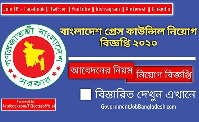 বাংলাদেশ প্রেস কাউন্সিল নিয়োগ বিজ্ঞপ্তি ২০২০ presscouncil job circular 2020