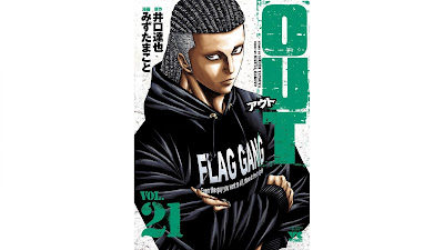 OUT アウト 第01-21巻