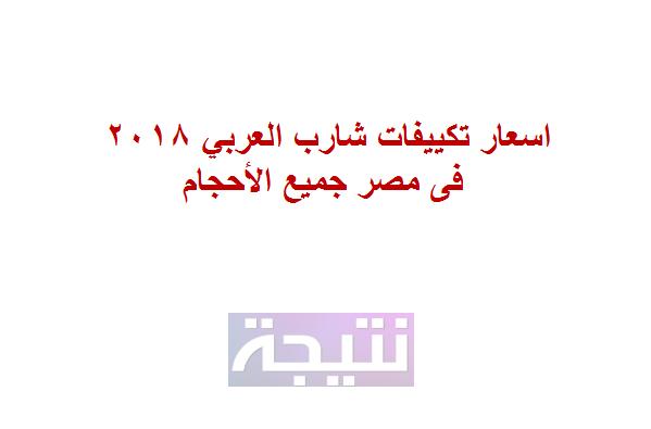 اسعار تكييفات شارب العربي 2018 فى مصر جميع الأحجام