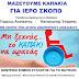 Συνεχίζεται η συλλογή καπακιών για την αγορά του 4ου αναπηρικού αμαξιδίου