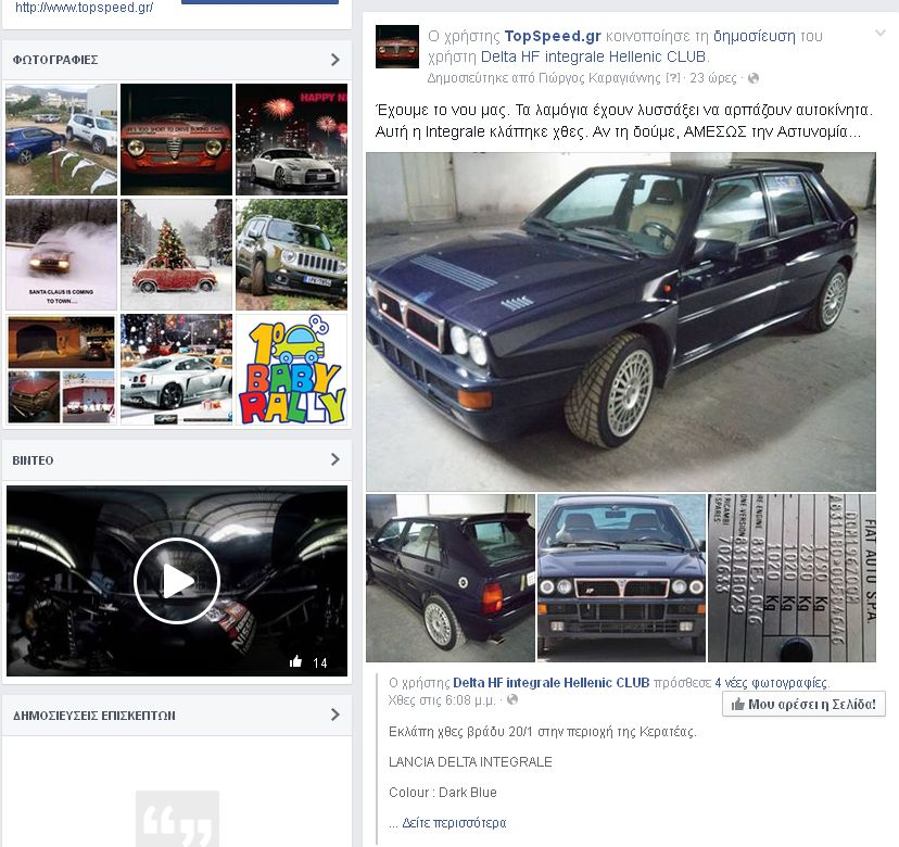 integrale%2Bklemmeni 27 αυτοκίνητα κλέβονται κάθε μέρα στην Ελλάδα! zblog, κλοπές, κλοπή