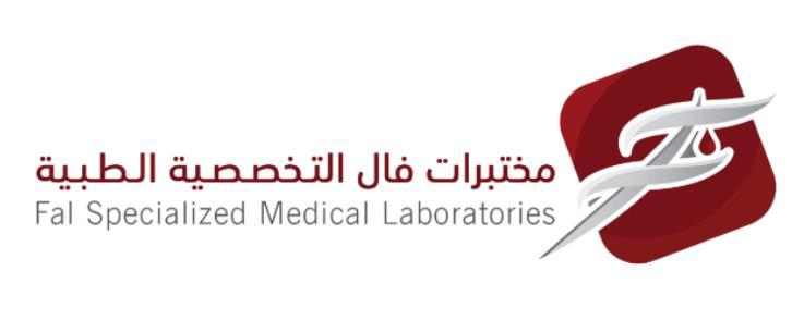 رقم خدمة عملاء فروع مختبرات فال الطبية في السعودية 1443