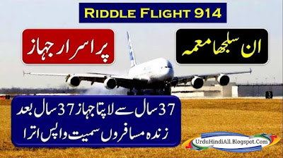 herat-angez-waqia-dilchasp-maloomat-urdu-hindi-herankun-mysterious-plane