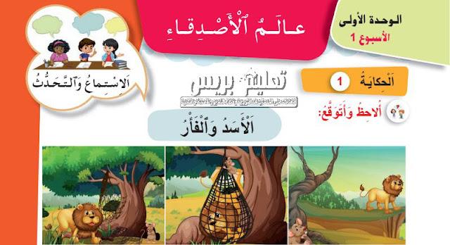 كراسة التلميذ للغة العربية للمستوى الثالث ابتدائي وفق المنهاج المنقح 2019