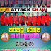 FM DERANA ATTACK SHOW WITH PURPLE RANGE VS SUNFLOWER LIVE IN BAKAMUNA 2019-10-04