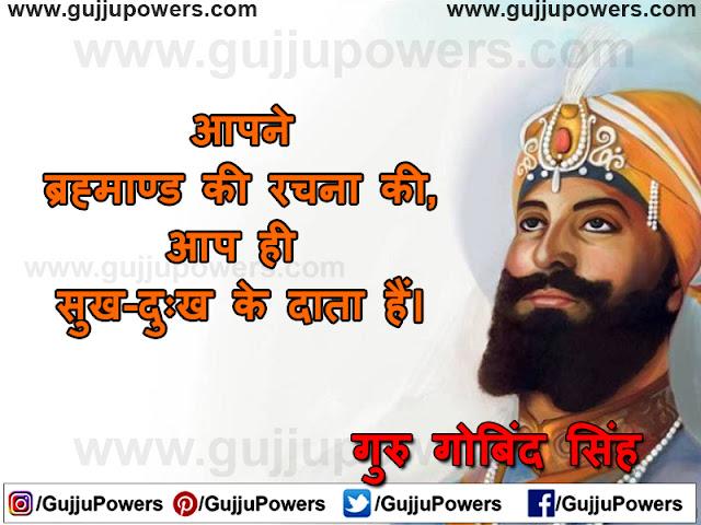 guru gobind singh quotes punjabi