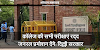 UGC COLLAGE EXAM: गाइडलाइन के बावजूद जनरल प्रमोशन का एलान / COLLAGE EXAM NEWS