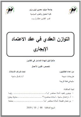 مذكرة ماستر: التوازن العقدي في عقد الاعتماد الإيجاري PDF