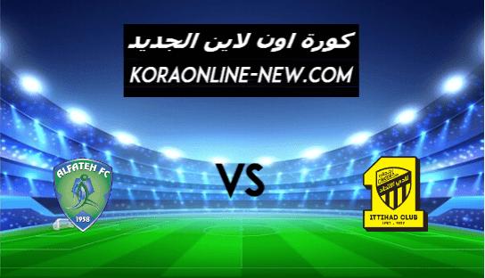 مشاهدة مباراة الاتحاد والفتح بث مباشر اون لاين اليوم 4-2-2021 الدوري السعودي للمحترفين