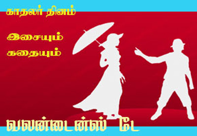 "Valentine's day – ""Vaanum Nilavum"" – A Special Analysis By. K.S.Thurai"