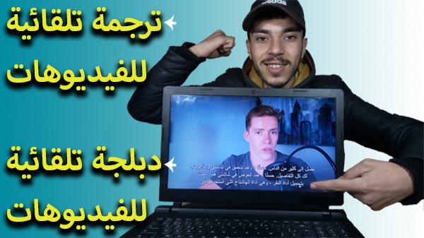 ترجمة فديوهات اليوتيوب و تحويل الصوت إلى النص و دبلجة فديوهات