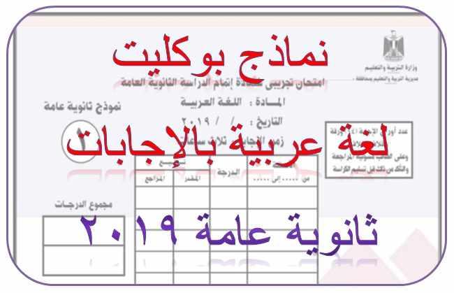 15 امتحان بوكليت لغة عربية بالإجابات ثانوية عامة 2019