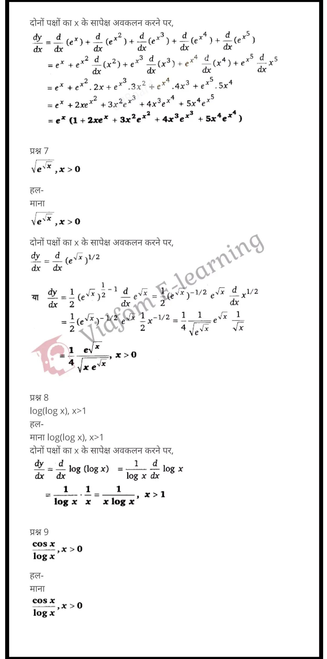 class 12 maths chapter 5 light hindi medium 33