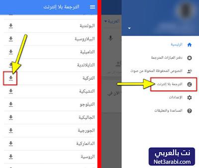 مترجم من العربي الى التركي