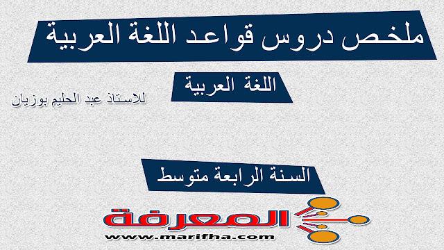 ملخص دروس قواعد اللغة العربية للسنة الرابعة متوسط الجيل الثاني للاستاذ عبد الحليم بوزيان