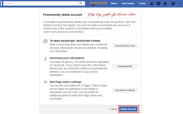 صفحة حذف حساب فيس بوك للابد