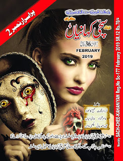 Sachi Kahanian Digest February 2019 Pdf Free Download