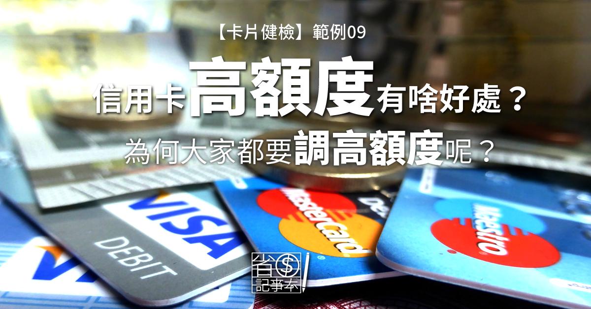 【卡片健檢】範例09:信用卡高額度有什麼好處?為何大家都要調高額度呢?
