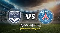 نتيجة مباراة باريس سان جيرمان وبوردو اليوم الاحد بتاريخ 23-02-2020 الدوري الفرنسي