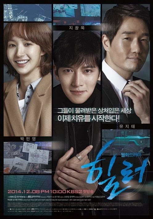 Diary of Melly: İzledim: Healer