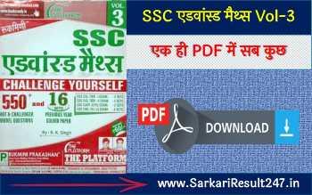 The Platform Advance Maths Volume -3 PDF in Hindi | Advance Maths PDF By Platform