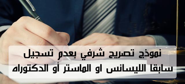 نموذج , تصريح , شرفي , بعدم , تسجيل , سابقا , الليسانس , او الماستر , أو الدكتوراه