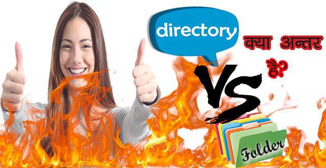 फोल्डर और डायरेक्टरी में क्या अंतर होता है ?