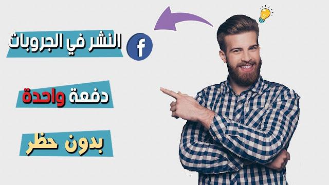 النشر علي جميع الجروبات دفعه واحده وبدون حظر مجانا 2018