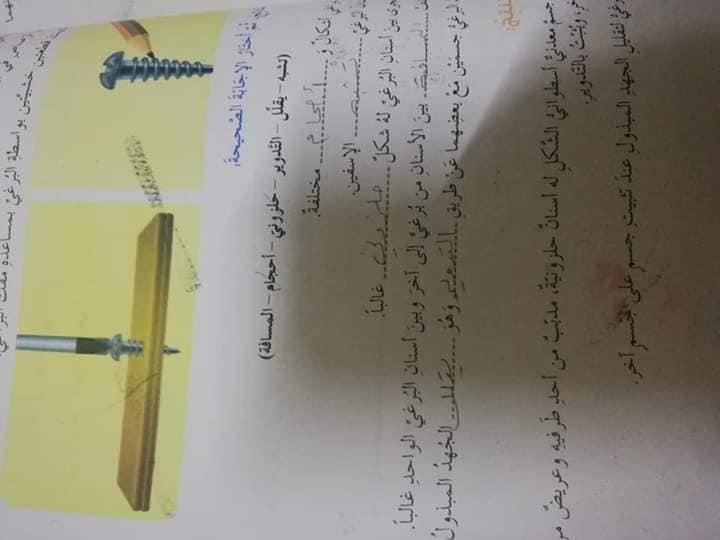 محلول الرياضيات للصف السابع سوريا 2020
