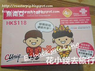 中國聯通東南亞上網卡