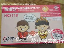 中國聯通東南亞上網卡設定+使用心得
