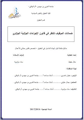 مذكرة ماستر: ضمانات الموقوف للنظر في قانون الإجراءات الجزائية الجزائري PDF
