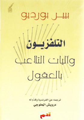 كتاب التلفزيون وآليات التلاعب بالعقول pdf عالم المعرفة
