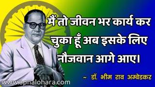 Ambedkar Thoughts in Hindi, ambedkar birthday date, Ambedkar Jayanti Quotes in Hindi