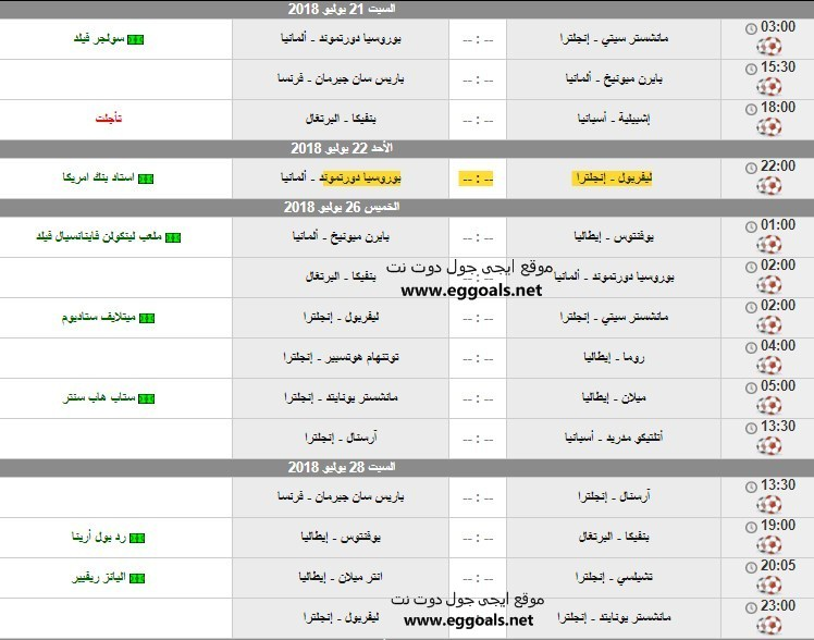 جدول مباريات بطولة الكأس الدولية للأبطال 2019