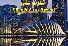 ماذا تعرف عن سنغافورة Singapore تعرف على قصة نهضتها !!