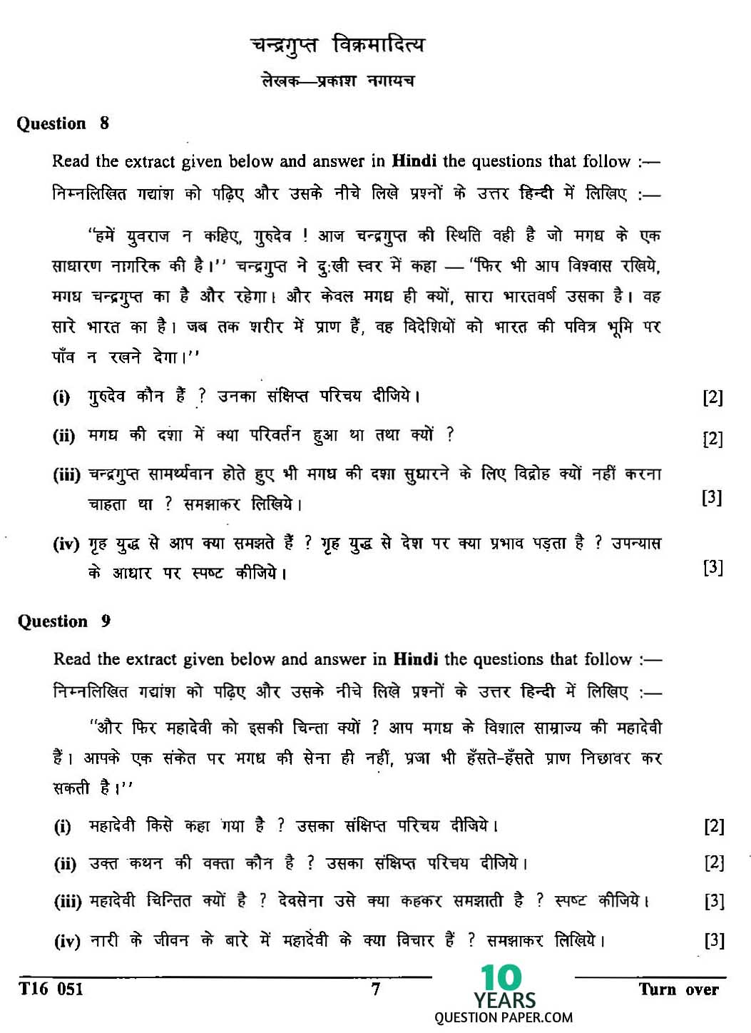 Icse 2016 hindi class x board question paper 10 years question paper icse 2016 class 10th hindi question paper malvernweather