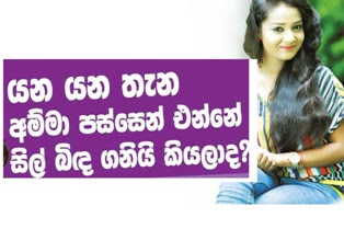 Gossip Chat With Sadani Madubashini Pathirana