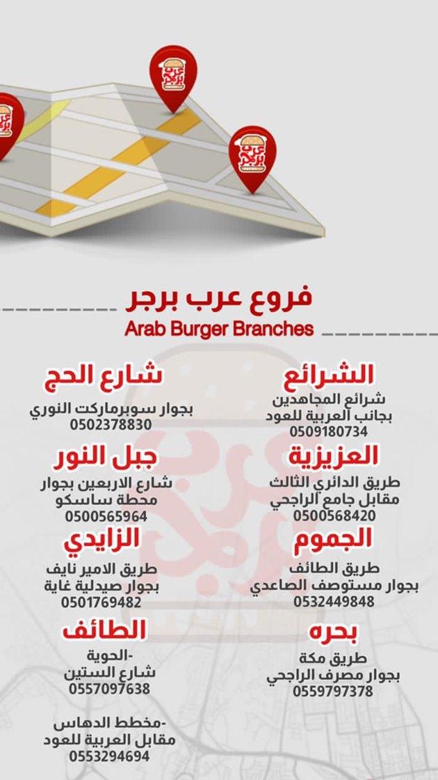 عرب برجر