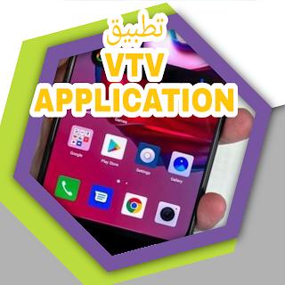 تحميل تطبيق VTV APK الجديد بدون كود التفعيل لمشاهــــدة جميع القنوات وأفلام ومسلسلات