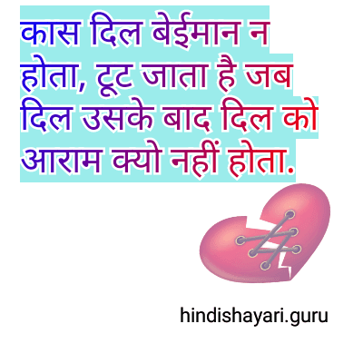 Love Status in Hindi for Facebook 100+ Shayari Massage Feeling about love Show in this Post  New 2 Lines Comments