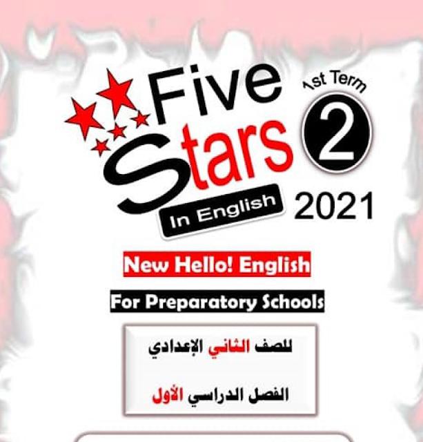 مذكرة الوحدة الأولى five stars الصف الثانى الإعدادى 2021 الترم الاول 2nd prep 1st term unit one 2021