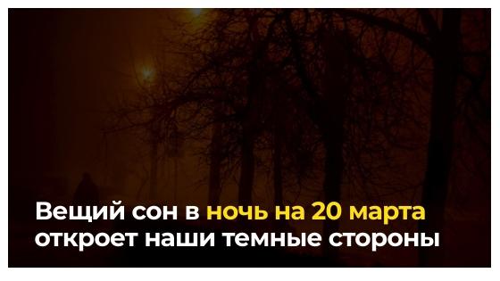 Вещий сон в ночь на 20 марта откроет наши темные стороны