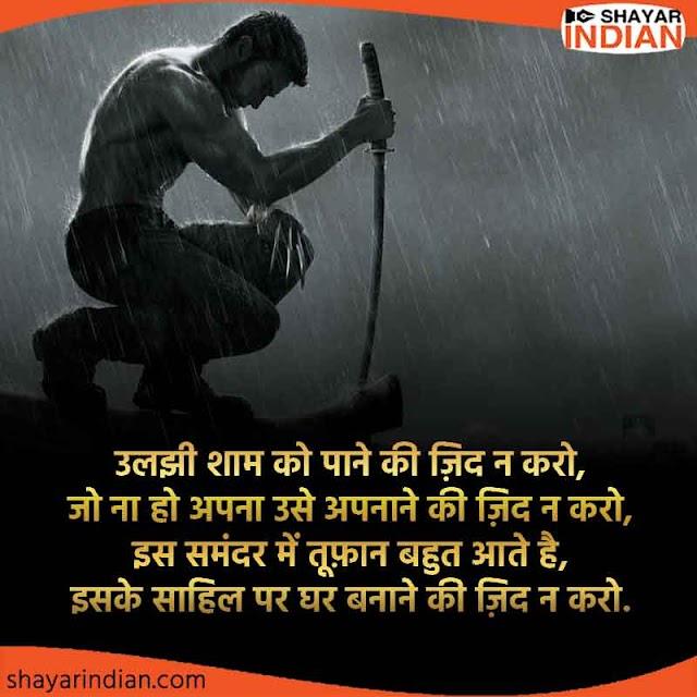 Hindi Sad Shayari Image : Sham, Jidh, Appnana, Samandar, Tufan, Sahil