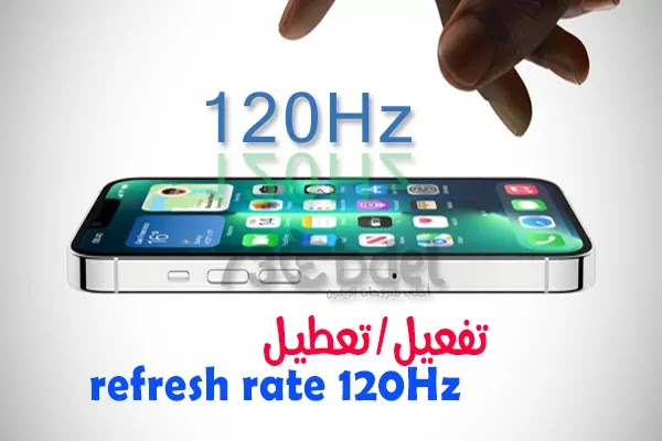 https://www.arbandr.com/2021/09/how-to-disable-or-enable-a-120hz-refresh-rate-on-iphone13-pro.html