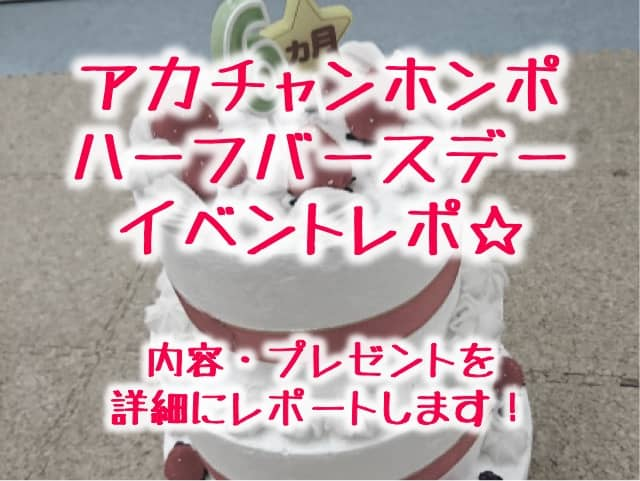 赤ちゃん本舗ハーフバースデー会感想☆お土産プレゼントや内容をブログで詳細レポート